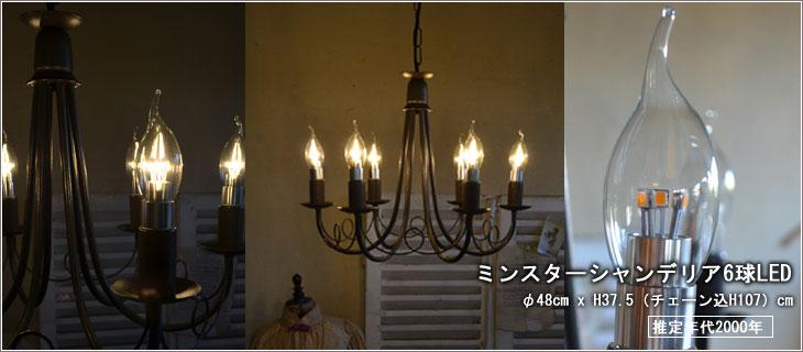 ミンスターシャンデリア6球、ミンスターシャンデリア、アンティーク照明、アンティーク家具(E14LED電球6球付)
