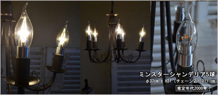 ミンスターシャンデリア6球、ミンスターシャンデリア、アンティーク照明、アンティーク家具、通販