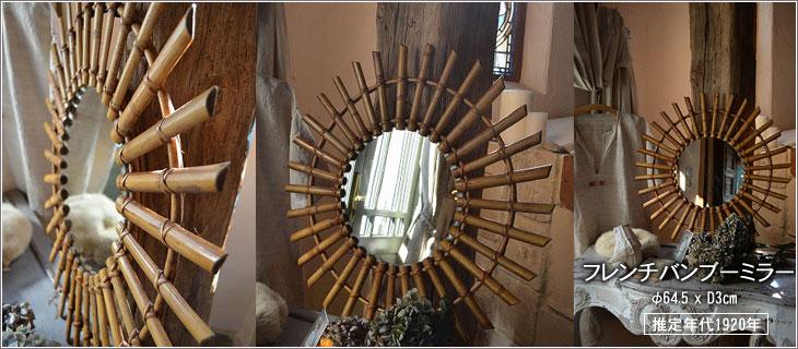 フレンチミラー,アンティークミラー,バンブー,ミラー,北欧,アンティーク鏡,アンティーク家具,通販