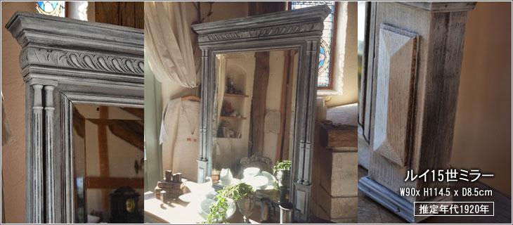 ルイ15世鏡,アンティークミラー,オークミラー、ルイ15世ミラー、フレンチミラー、アンティークミラー