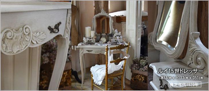 販ルイ15世ドレッサー,アンティークドレッサー,フレンチドレッサー,ロココ調ドレッサー,おしゃれなドレッサー,古いドレッサー,アンティーク家具,通